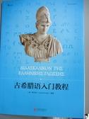 【書寶二手書T5/語言學習_QDK】古希臘語入門教程_雷立柏