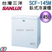 【信源】145L【台灣三洋SUNLUX 臥式冷凍櫃】SCF-145M