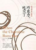 (二手書)巧克力吃完了:實用佛教心理學