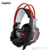 耳機 inphic/英菲克 G1電腦耳機頭戴式帶耳麥臺式遊戲絕地求生吃雞電競 酷斯特數位3c