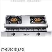 喜特麗【JT-GU201S_LPG】雙口銅爐頭嵌入爐JT-2268S/JT-GU202S同款白鐵瓦斯爐桶裝瓦斯