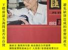 二手書博民逛書店罕見文匯月刊(1983年第1期)Y273741