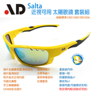 AD 近視可用 Salta超跑黃 多層鍍膜 運動太陽眼鏡 套裝組
