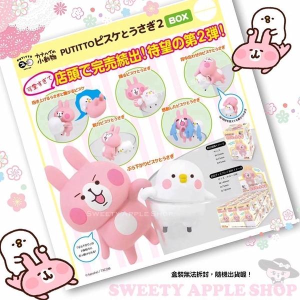日本限定 卡納赫拉 兔兔&p助 第二彈!! 杯緣子 模型公仔 ( 6入完整套組下單區 )