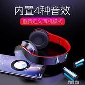 耳機頭戴式無線藍芽重低音耳麥運動音樂電腦游戲帶麥可線控待機長   麥琪精品屋