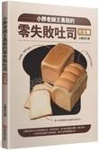 小胖老師王勇程的零失敗吐司大全集:從揉麵、發酵到整形,不論你是新手或...【城邦讀書花園】