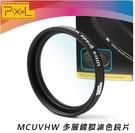 高雄 晶豪泰 MCUVHW 58mm 高防護T6鋁框,多層鍍膜濾色鏡片