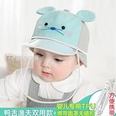 兒童帽子防飛沫遮臉嬰兒帽子春秋薄款兒童防護寶寶鴨舌帽遮陽季可愛超萌 快速出貨