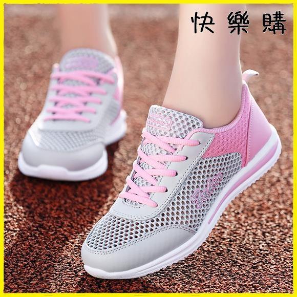 【快樂購】運動鞋 透氣網面跑步鞋軟底輕便百搭運動鞋