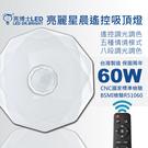 【亮博士LED】星晨60W遙控吸頂燈適合8~10坪遙控調光調色 附遙控器