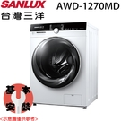 【SANLUX三洋】12KG 變頻洗脫烘滾筒式洗衣機 AWD-1270MD 含基本安裝 免運費