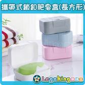 【樂購王】旅行必備《攜帶式鎖釦肥皂盒(長方形)》旅行防水 旅遊 肥皂攜帶 肥皂盒 【B0472】