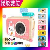 SJCAM 兒童相機 FUNCAM兒童相機【贈32G】 2吋螢幕 1080P 相機 攝影機 原廠保固一年
