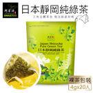 【阿華師茶業】日本靜岡純綠茶(4gx20包)-立袋裝