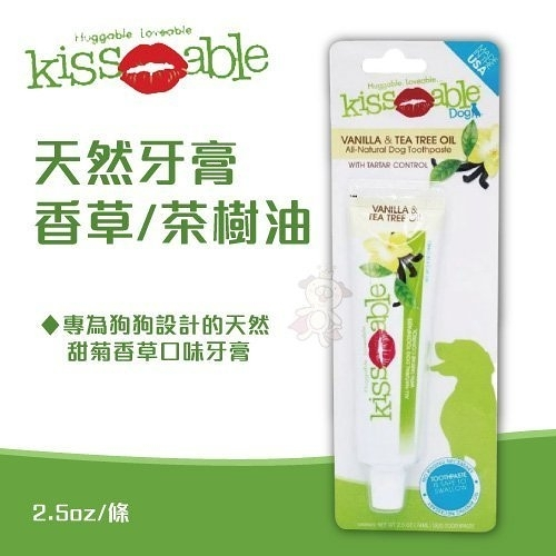 補貨中*WANG*KISS ABLE《犬用天然牙膏—香草/茶樹油》天然清潔用品 2.5oz