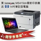 【買印表機送筆記型電腦】Lexmark MS415dn 黑白高速雷射印表機(限量10台)