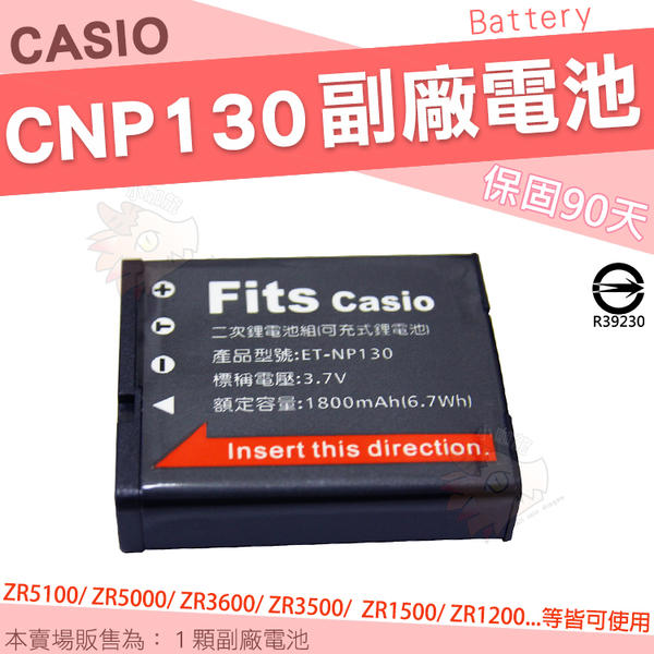 CASIO ZR5100 ZR5000 ZR3600 ZR3500 ZR2000 ZR1500 ZR1200 ZR1000 配件 CNP130 副廠電池 NP130 電池 鋰電池 保固3個月
