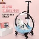 貓包拉桿箱貓咪背包外出便攜透明狗寵物用品行李大容量兩只太空艙「時尚彩紅屋」