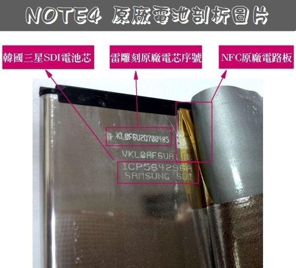 【2入裝】台灣版本、繁體中文 三星【Note4 原廠電池】N910T N910U【內建 NFC 晶片】