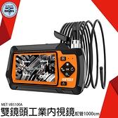 《利器五金》自動對焦內視鏡 IP67防水 防震防摔 汽車維修 MET-VB5100A 雙鏡頭工業內視鏡 照相機
