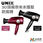 送TESCOM離子梳【和信嘉】UNIX 3D頂級奈米水護髮吹風機 UN-A1655 負離子 韓國製 台灣公司貨 原廠保固