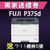 【獨家加碼送500元7-11禮券】Fuji Xerox DocuPrint P375d A4黑白雷射印表機/適用CT203109/CT203108/CT351174
