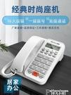 電話機 斐創2024電話機座機家用辦公大按鍵酒店賓館老人有線固話客房坐機 非凡