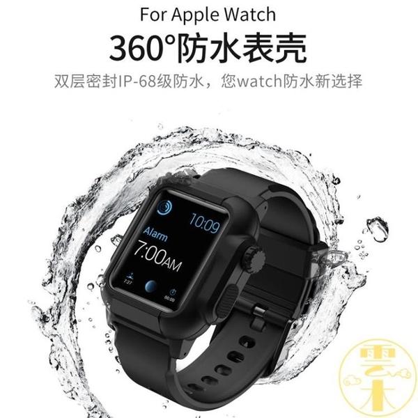 適用蘋果手表潛水錶帶apple watch防水保護套iwatch三防沖浪腕帶【雲木雜貨】