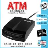 【Kinyo】台灣晶片 KCR350 ATM 自然人晶片 讀卡機 插入使用 USB 網路轉帳/網路報稅/查詢/工商