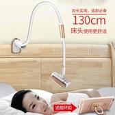 懶人支架床頭手機桌面支架ipad直播拍照宿舍網紅女床上躺著看電視神器夾子支駕多功能加長通用