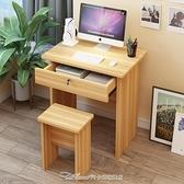 電腦臺式桌椅套裝家用小型書桌簡約學生寫字桌臥室單人租房小桌子 阿卡娜