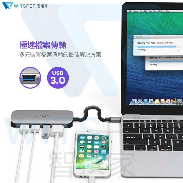 【WitsPer智選家】VAVA VA-UC006 8合1 USB-C MacBook 集線器 (8-in-1 Hub)