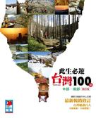 (二手書)此生必遊台灣100點:中部‧南部(修訂版)