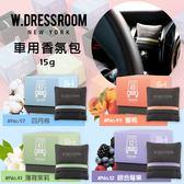 韓國 W-DRESSROOM車用香氛包 15g/包