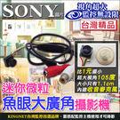 【台灣安防】監視器 SONY晶片 迷你微粒鏡頭 超廣角魚眼針孔攝影機(含聲音)/SONY 監視器材