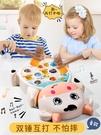 兒童打地鼠玩具大號嬰幼兒男孩益智1一2歲3二三4寶寶早教電動女孩 夢幻小鎮