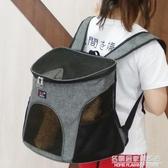 貓包寵物雙肩包夏季透氣狗背包寵物包泰迪外出便攜包狗包貓咪背包 NMS名購居家