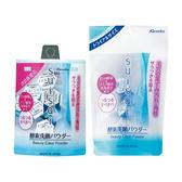 【KANEBO 】SUISAI  酵素潔膚粉買大送小獨家發燒組
