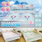 涼爽透氣冰絲蓆(含枕套)雙人 - 【夏日必備、透氣舒適】3種款式、精緻車工、可當野餐墊、桌墊