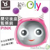 ✿蟲寶寶✿【以色列benbat】安撫寶寶必備神器 遙控操作 Oly 音樂後視鏡 - 粉色