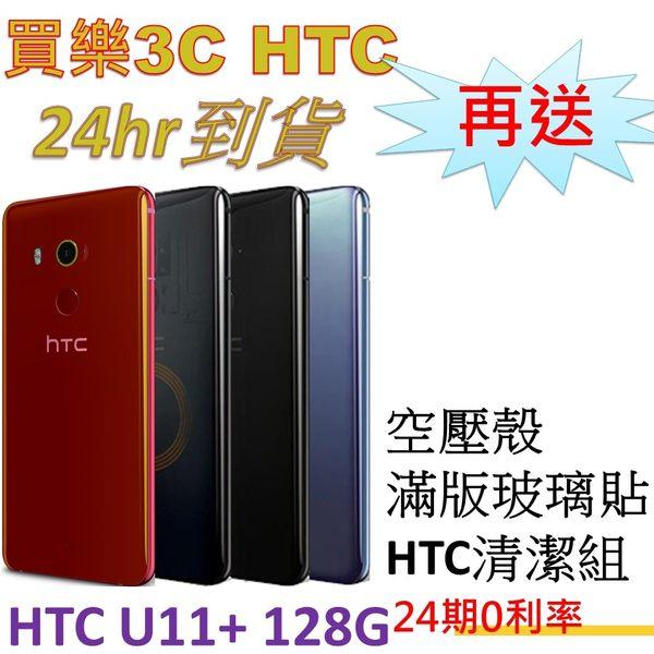 HTC U11 Plus 手機6G/128G,送 空壓殼+滿版玻璃保護貼+清潔組,24期0利率 U11+