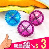 洗衣球(1入) 洗護球 清潔球 洗衣機專用 防纏繞 不打結 護洗 洗衣服 渦流式 【J037】米菈生活館