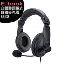 E-books SS30 立體聲頭戴式耳機麥克風(手機/電腦兩用)