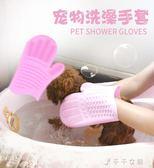 寵物硅膠洗澡刷手套泰迪薩摩耶五指除毛梳子貓咪狗狗沐浴按摩刷子 千千女鞋