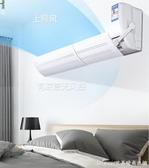 擋風板 空調遮風板出風口防直吹臥室格力美的掛機通用檔月子防風罩擋風板 艾美時尚衣櫥  YYS