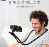 懶人支架床頭手機架掛脖子床上用多功能直播看電視桌面萬能通用加長夾子宿舍抖音神器 極客玩家
