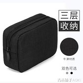耳機收納包數據線收納盒充電器盒子小米充電寶鍵盤行動硬盤袋小迷你便攜旅行袋「青木鋪子」