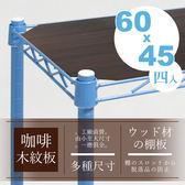 收納架置物架層架 【 類】60x45 公分層網 木質墊板x4 片dayneeds