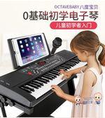 電子琴 智慧電子琴兒童初學者多功能61鍵鋼琴入門男女孩寶寶家用玩具樂器T 2色
