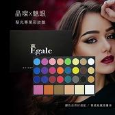 Egale伊加麗 聚光專業彩妝盤